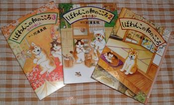 Shibawanko060606